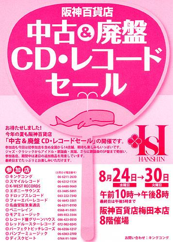 阪神百貨店20110824