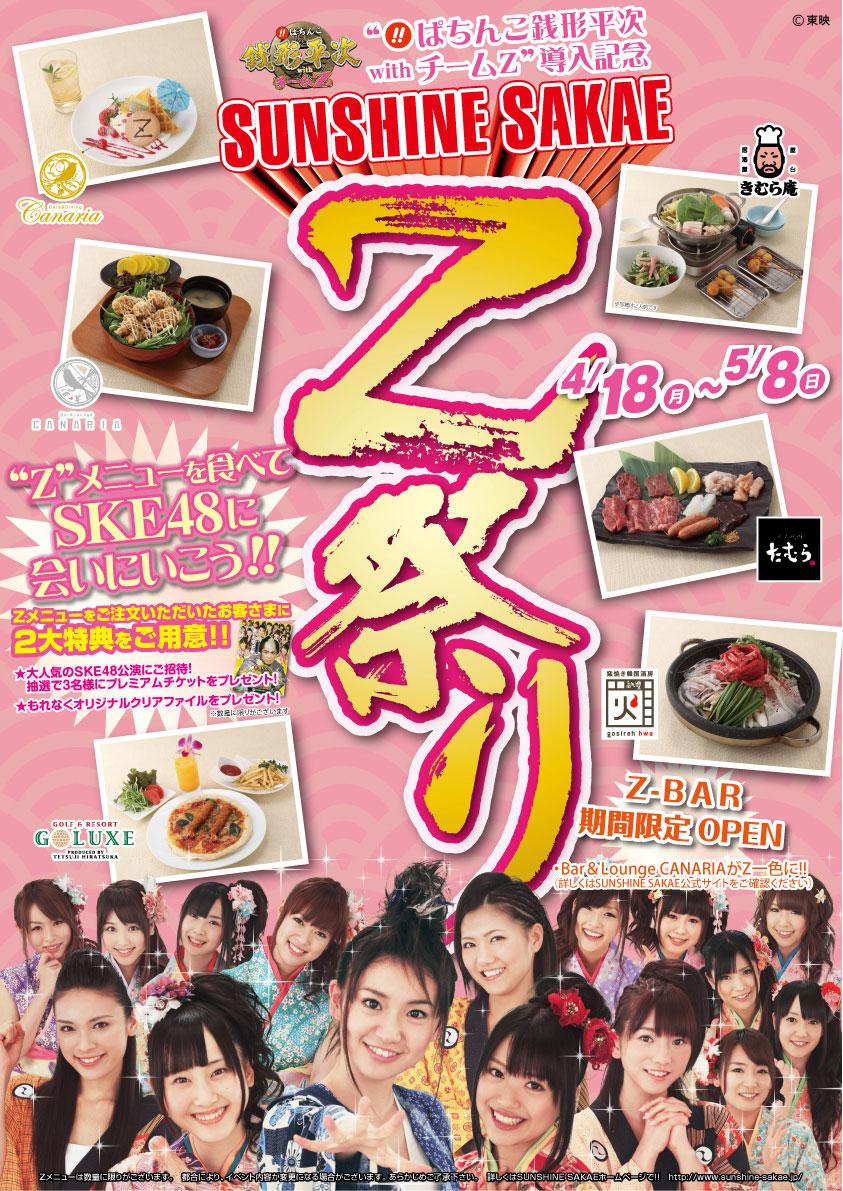 SUNSHINE-SAKAE-Z祭り