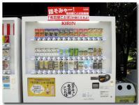 名古屋ことばをしゃべる自販機