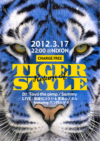 tigerstyle201203.jpg