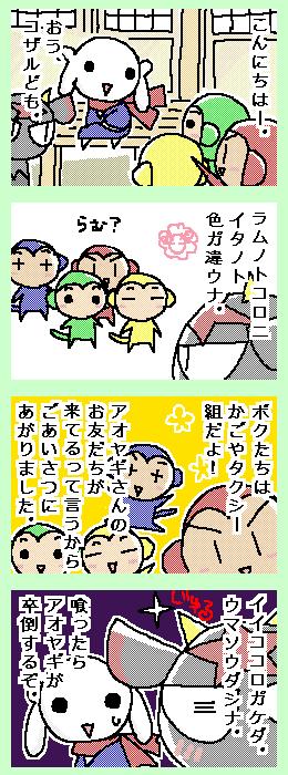 [ポンチマンガ第120話]