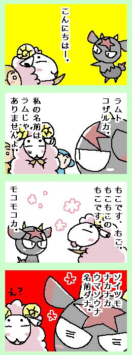 [ポンチマンガ第121話]