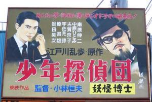 少年探偵団