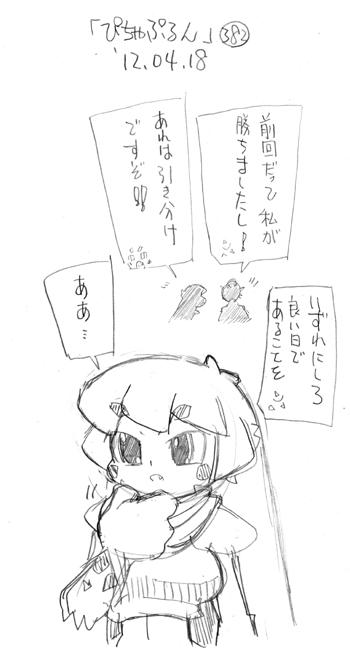 「ぴちゃぷるん~ガーディアンズ」382コマ目