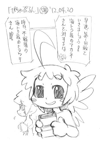「ぴちゃぷるん~ガーディアンズ」383コマ目