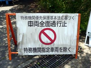 特務機関優先保護基本法に基づく車両通行止め