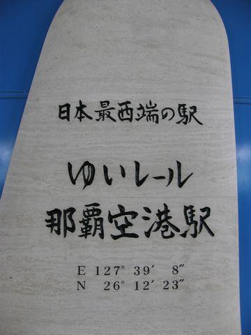 沖縄旅行_最終日