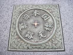 日本道路原票の碑