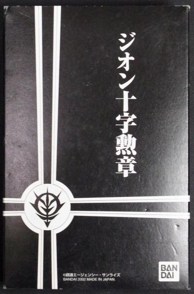 ジオン十字勲章箱
