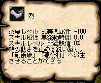 烈0702