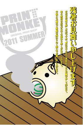 2011年残暑お見舞い
