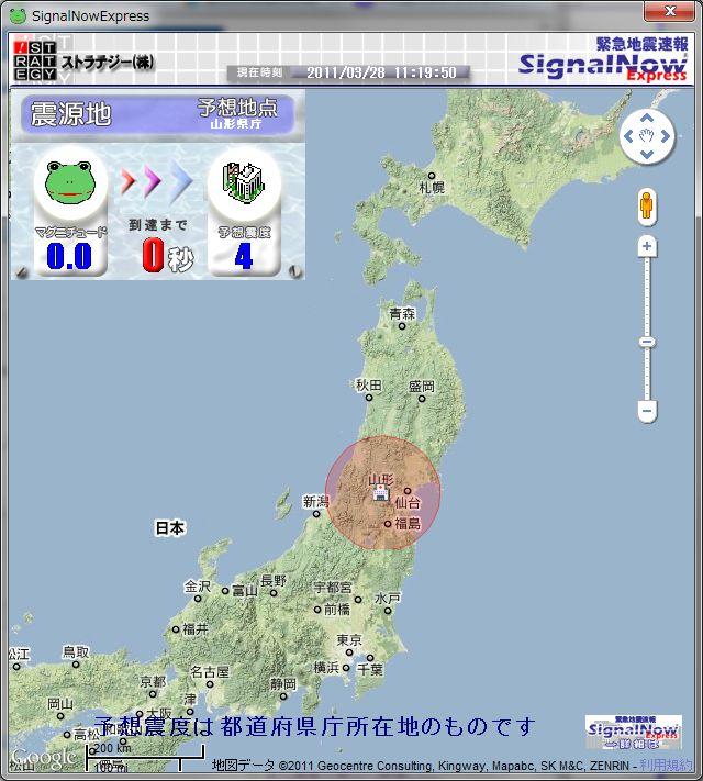 緊急地震速報ソフト