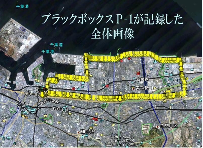 GPS車両軌道記憶装置ブラックボックス P‐1テスト走行1