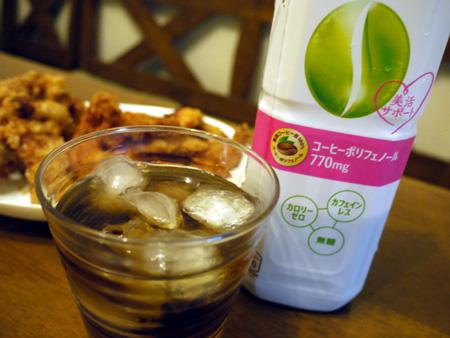 コーヒー生豆茶