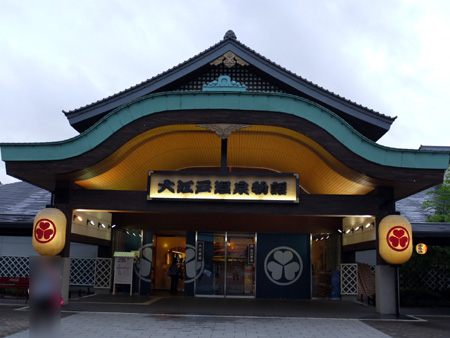 大江戸温泉村