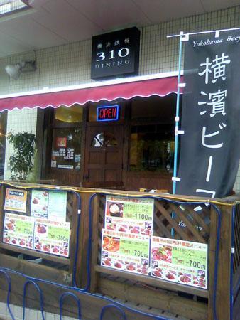 横浜鉄板310