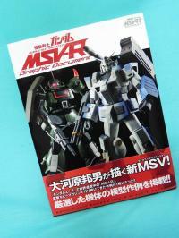 ガンダム模型本 MSV-R