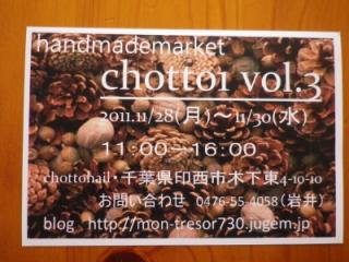 chotto1vol3_convert_20111103231344.jpg