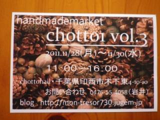 chotto1vol3_convert_20111103231344.jpg
