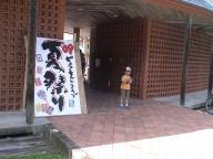 夏祭り'09 051
