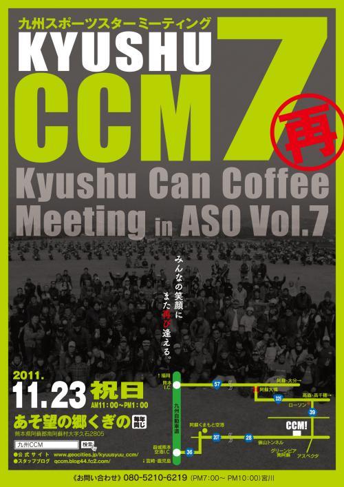 kccm7webPOSTER2011sai_convert_20111108123953.jpg