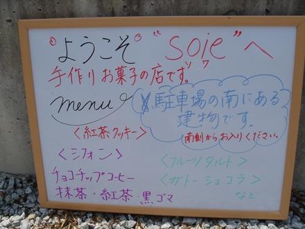 菓子工房 Soie