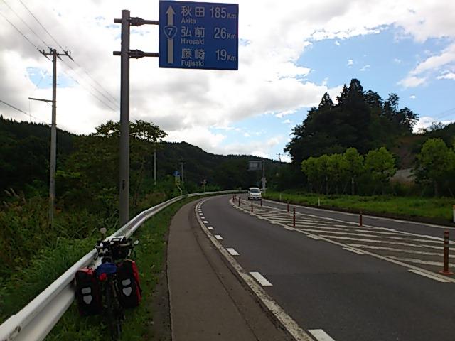 日本縦断自転車旅(第一区間)ー9 ...