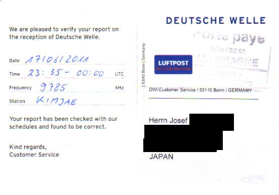 ドイチェ・ヴェレ(ドイツ)のQSL(受信確認証)