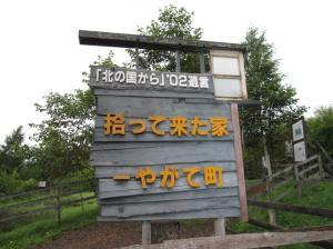 2009夏の北海道ツーリング① 402