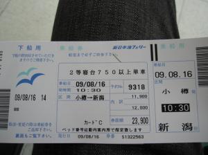 2009夏の北海道ツーリング② 167