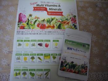 スーパーマルチビタミン&ミネラル1