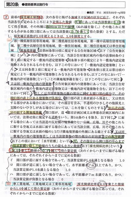令20条(採光有効面積の算定方法)-1