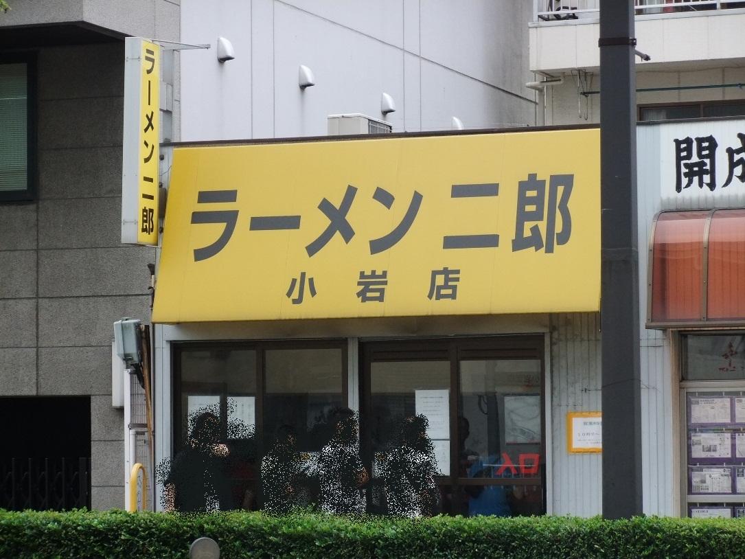 ラーメン二郎 小岩店 11.07.08