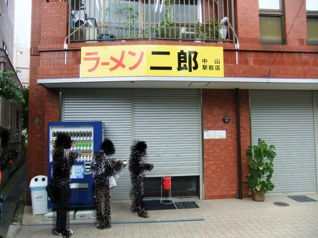 ラーメン二郎 中山駅前店 11.07.24