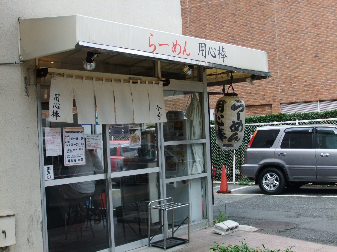 用心棒 本号 11.08.13