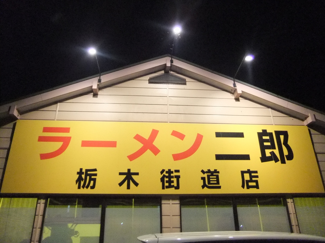 ラーメン二郎 栃木街道店 11.08.26