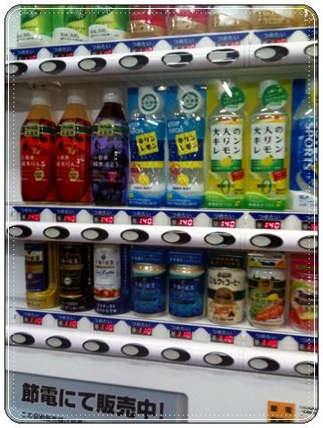 自動販売機10円安い