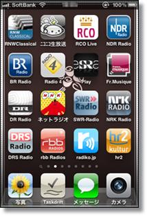 ラジオアプリなページ。