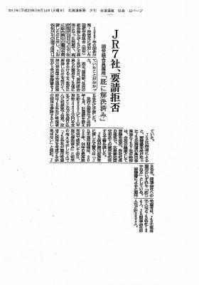 北海道新聞6月14日