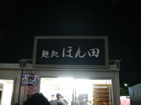 麺処 ほん田@日比谷パティオ