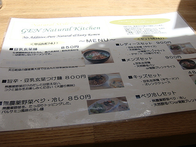 メニュー@「GEN Natural Kitchen」