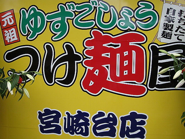 ゆずこしょうつけ麺屋@宮崎台