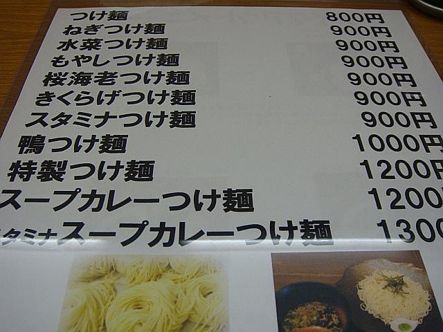 メニュー@ゆずこしょうつけ麺屋@宮崎台