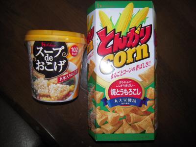 トンガリコーンとスープでおこげ
