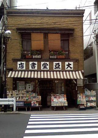 大亞堂書店の威容。
