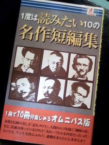 書籍『1度は読みたい10の名作短編集』