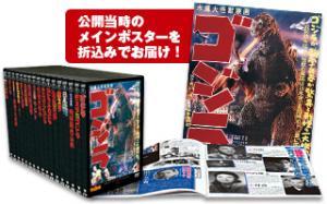 ディアゴスティーニ東宝特撮映画DVDコレクション
