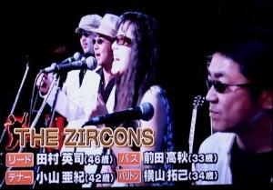 The Zircons on TV Show