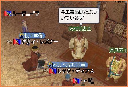 2009-08-12_20-22-09-002.jpg