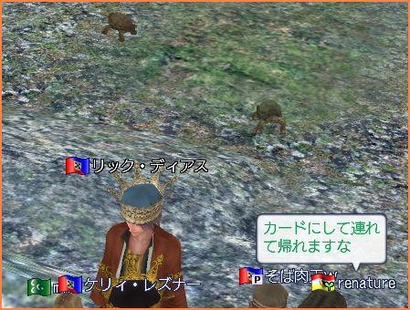 2009-08-13_17-45-57-003.jpg